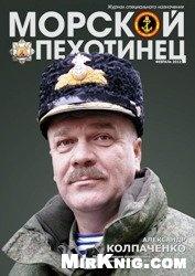 Журнал Морской пехотинец февраль 2012