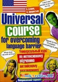 Книга Универсальный курс по интенсивному обучению английскому разговорному языку по методике Н. Эрнарестьен.