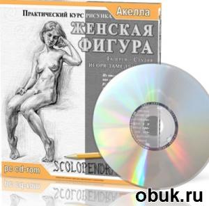 Книга Практический курс рисунка. Женская фигура