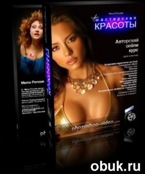 Книга Мила Рогозян - Уроки Adobe Photoshop (обучающее видео)