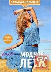 Книга Вязаная копилка № 6 2012 Модное лето