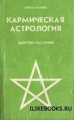 Книга Мазова Елена - Кармическая астрология. Царство растений