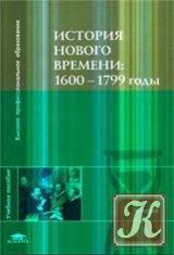 Книга История Нового времени: 1600-1799 годы