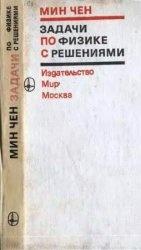 Книга физика, задачи, решения