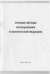 Книга Лучевые методы исследования в клинической медицине