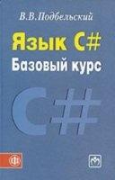 Книга Язык C#. Базовый курс. 2-е издание