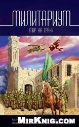 Книга Милитариум. Мир на грани