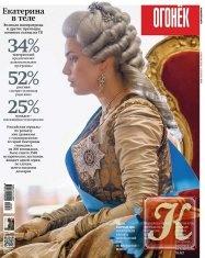 Журнал Журнал Огонёк № 35 сентябрь 2015