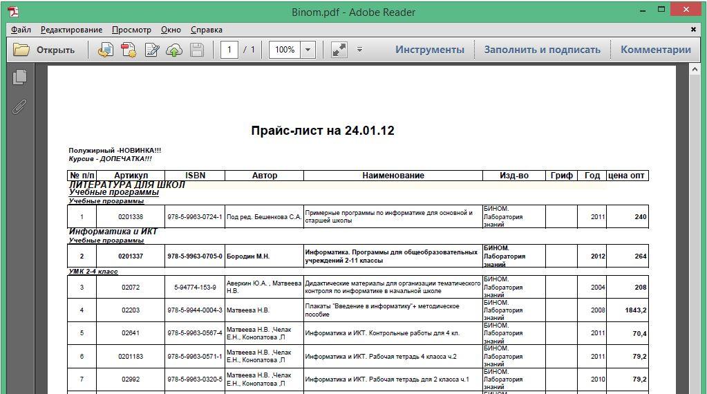 Как сохранить файл Excel в формате «только для чтения»