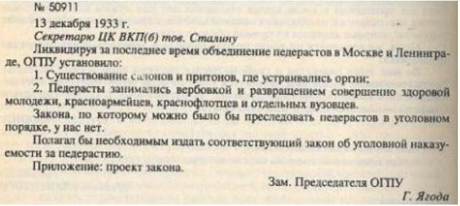 1957) судили сразу же после получения премии Чайковского (1958г), по121 УК