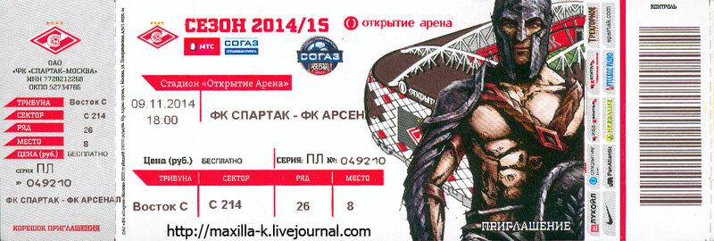 Спартак - Арсенал