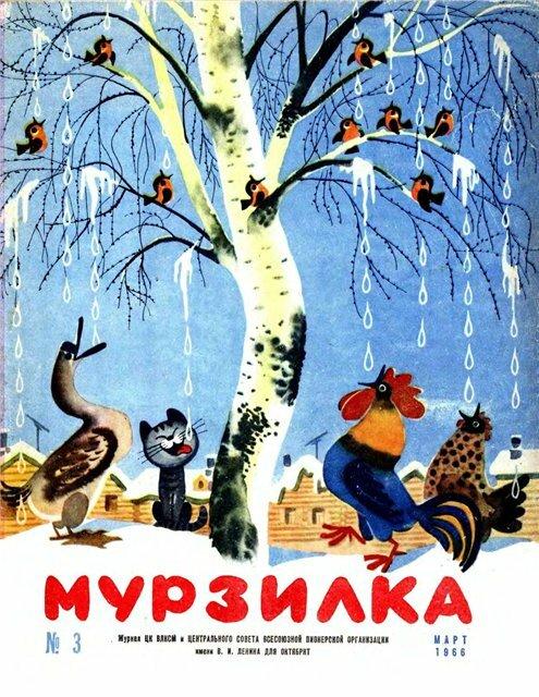 «Мурзилка» 1966