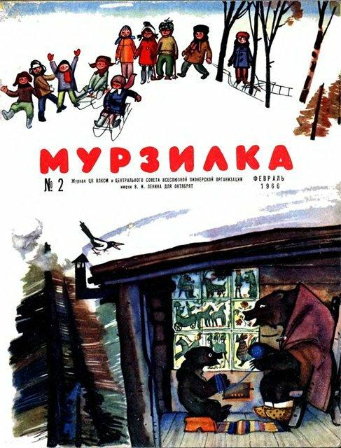 1966 «Мурзилка»