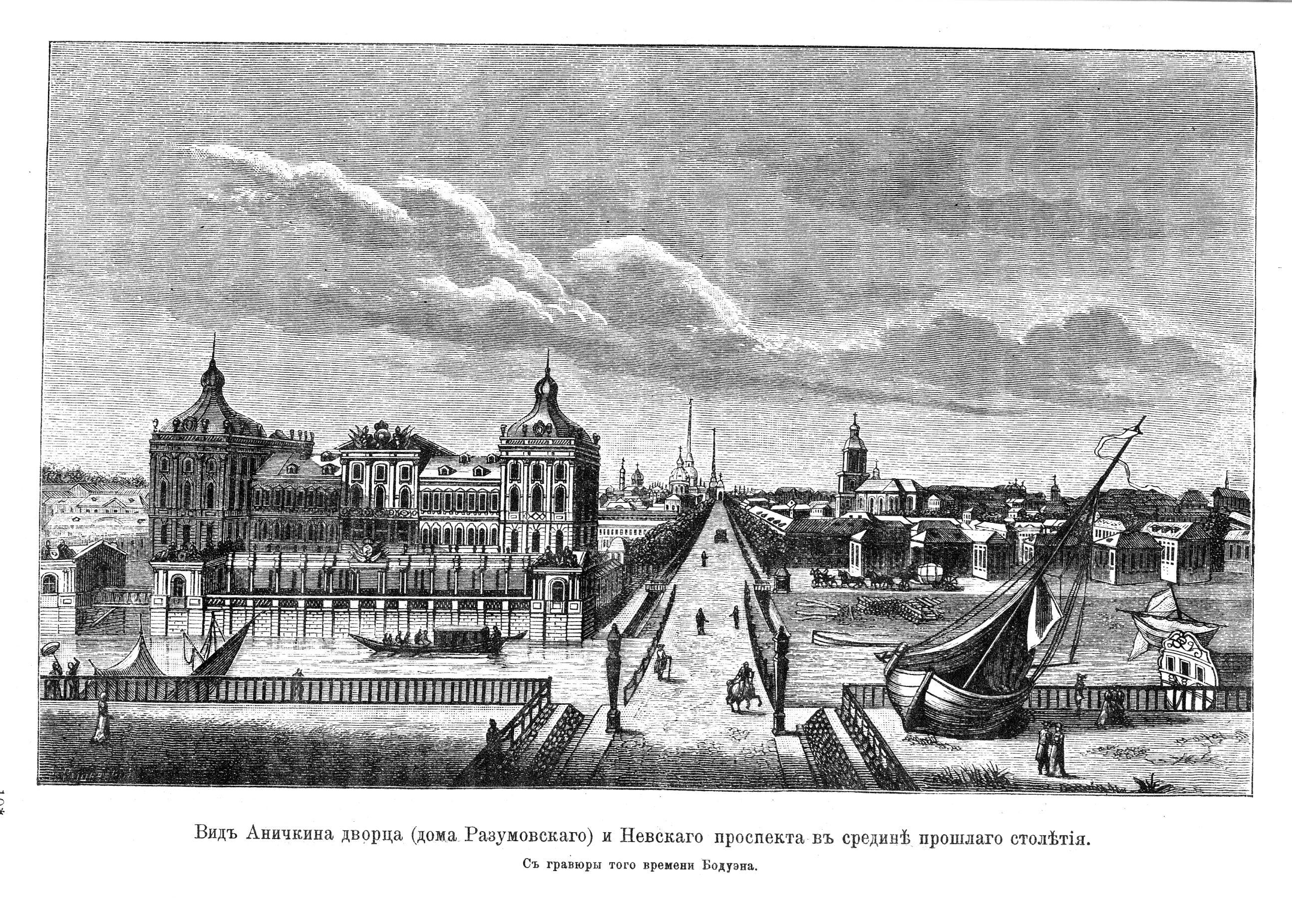 Вид Аничкина дворца