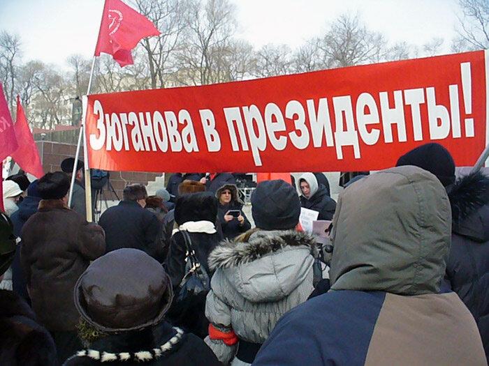 Зюганова в Президенты