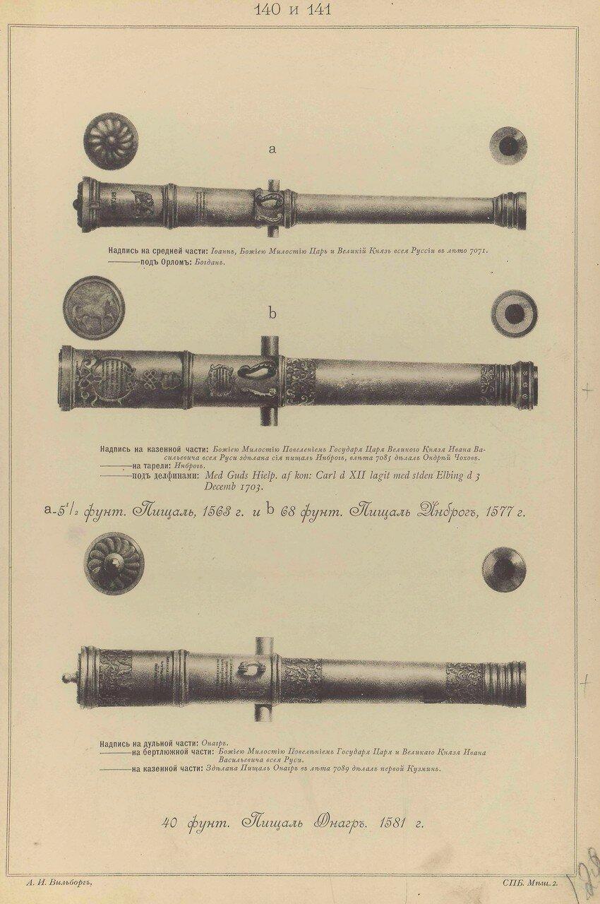 140 -141. 5 1/2 фунт. Пищаль, 1563 г. и 68 фунт. Пищаль Инброг, 1577