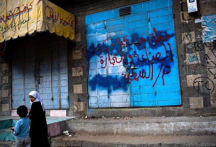 Йемен, Санаа