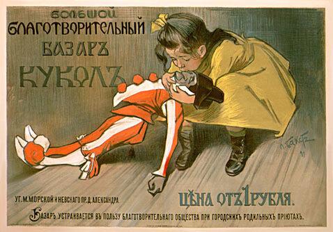 Большой благотворительный базар кукол. 1899