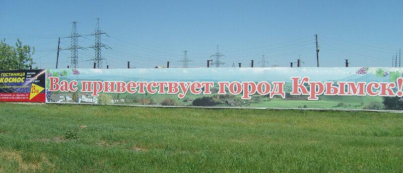 въезжаю в Крымск