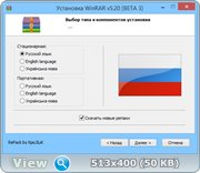 Архиватор - WinRAR 5.20 Beta 3 (2014) PC | Repack & Portable by KpoJIuK