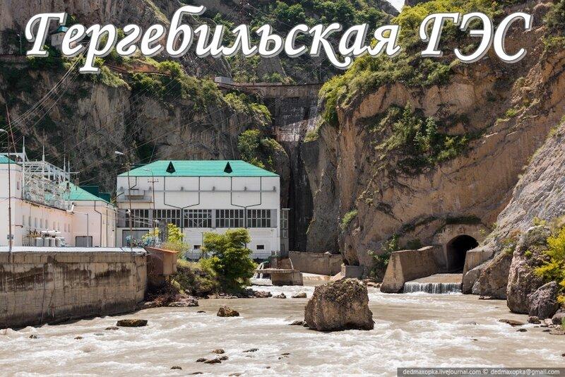 Гергебильская ГЭС.jpg