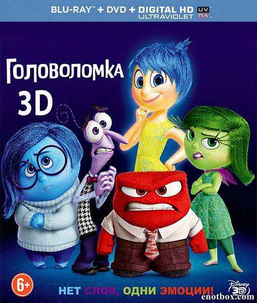 Головоломка / Inside Out (2015/BD-Remux/BDRip/HDRip/3D)
