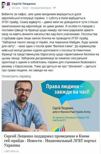 FireShot Screen Capture #2703 - 'Сергій Лещенко - Вибачте за пафос, але цими вихідними___' - www_facebook_com_leshchenko_ukraine_posts_857474290989907_pnref=story.jpg