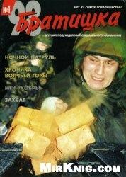 Журнал Братишка №1 1998