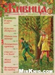 Журнал Живица №26 2013