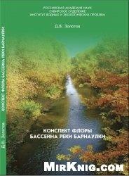 Книга Конспект флоры бассейна реки Барнаулки