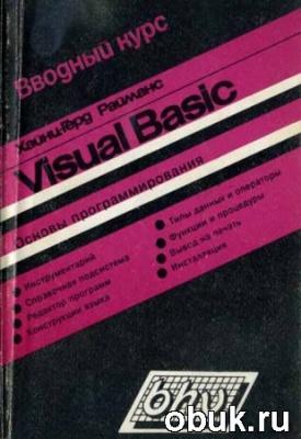 Книга Райманс X. Г. - Вводный курс Visual Basic
