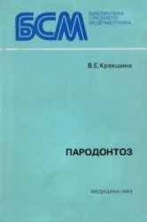 Книга Пародонтоз