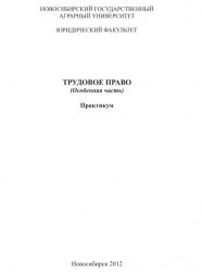 Книга Трудовое право (Особенная часть): практикум