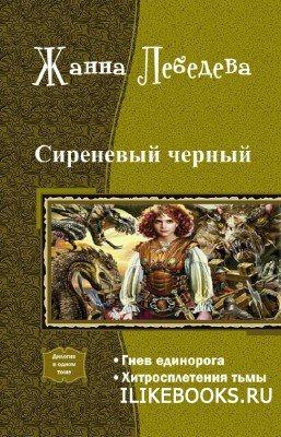 Книга Лебедева Жанна - Сиреневый черный. Дилогия в одном томе