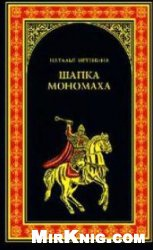Книга Шапка Мономаха