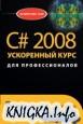 Аудиокнига C# 2008: ускоренный курс для профессионалов