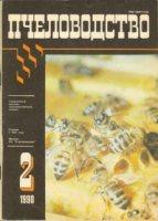 Журнал Пчеловодство 1990-1991 (23 номера)