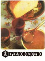 Журнал Пчеловодство 1972-1976,1978,1981 (48 номеров)