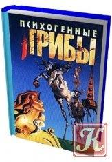 Книга Книга Соколов Дмитрий - Сборник /12 книг