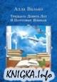 Книга Тридцать девять лет в почтовых ящиках