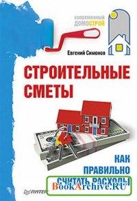 Книга PDF, ремонт, строительство, дом, квартира