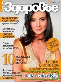 Здоровье №9 (сентябрь 2014) Россия