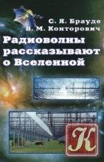Книга Книга Радиоволны рассказывают о Вселенной