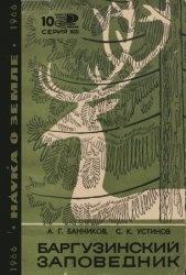 Книга Баргузинский заповедник