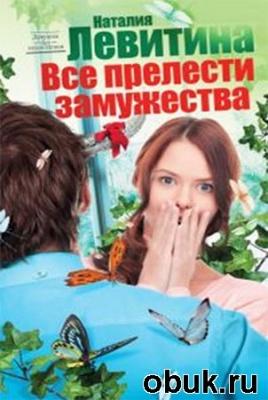 Книга Наталия Левитина. Все прелести замужества