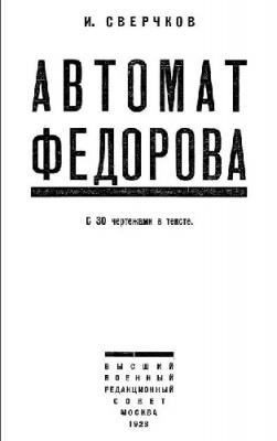 Книга Автомат Федорова