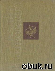 Книга Касьян Голейзовский. Жизнь и творчество