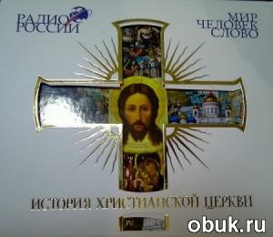Аудиокнига История Христианской Церкви (аудиокнига)
