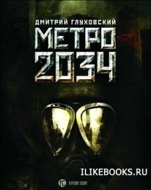 Книга Дмитрий Глуховский - Метро 2034