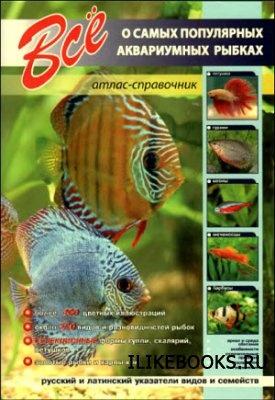Книга Шаронов А.В.  - Все о самых популярных аквариумных рыбках